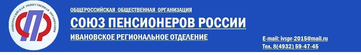 """Официальный сайт """"Союз пенсионеров России"""" по Ивановской области"""